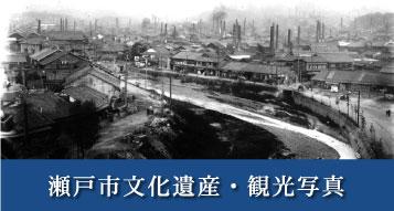瀬戸市文化遺産・観光写真