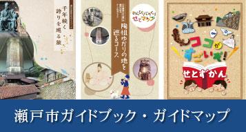 瀬戸市ガイドブック・ガイドマップ